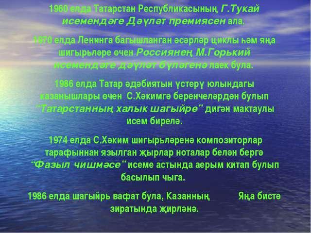 1960 елда Татарстан Республикасының Г.Тукай исемендәге Дәүләт премиясен ала....