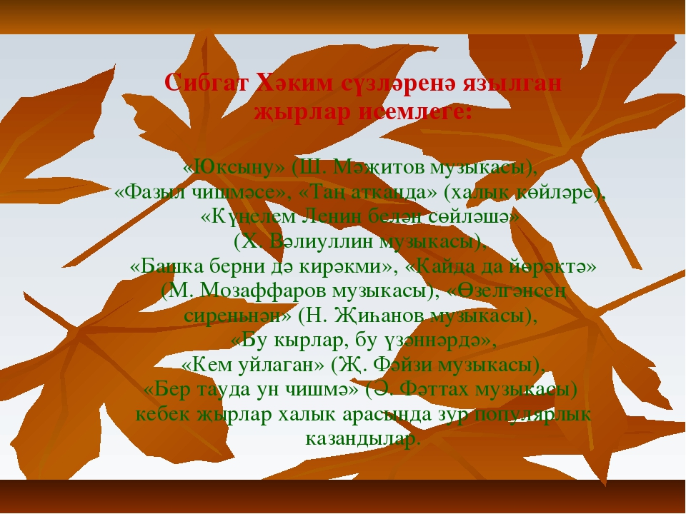 Сибгат Хәким сүзләренә язылган җырлар исемлеге: «Юксыну» (Ш. Мәҗитов музыкасы...