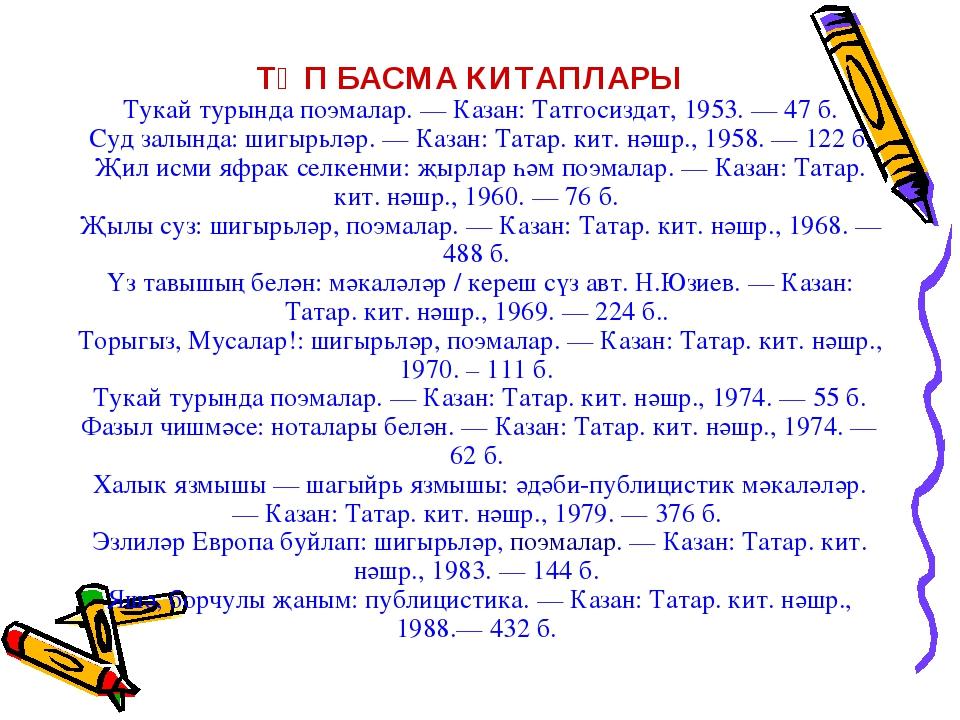 ТӨП БАСМА КИТАПЛАРЫ  Тукай турында поэмалар. — Казан: Татгосиздат, 1953. — 4...