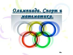 Олимпиада. Спорт и математика.