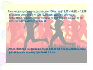 Анисимова пробежала дистанцию100 мза (12,77 + 0,01) = 12,78 с,развив ско
