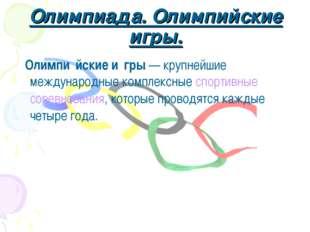 Олимпиада. Олимпийские игры. Олимпи́йские и́гры— крупнейшие международные ко