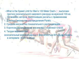 «What is the Speed Limit for Men's 100 Meter Dash»[1] выполнен прогноз оконч