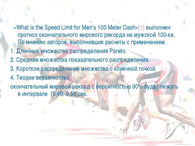 «What is the Speed Limit for Men's 100 Meter Dash»[1] выполнен прогноз оконч...
