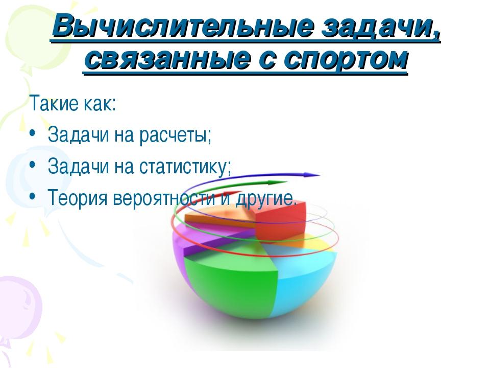 Вычислительные задачи, связанные с спортом Такие как: Задачи на расчеты; Зада...