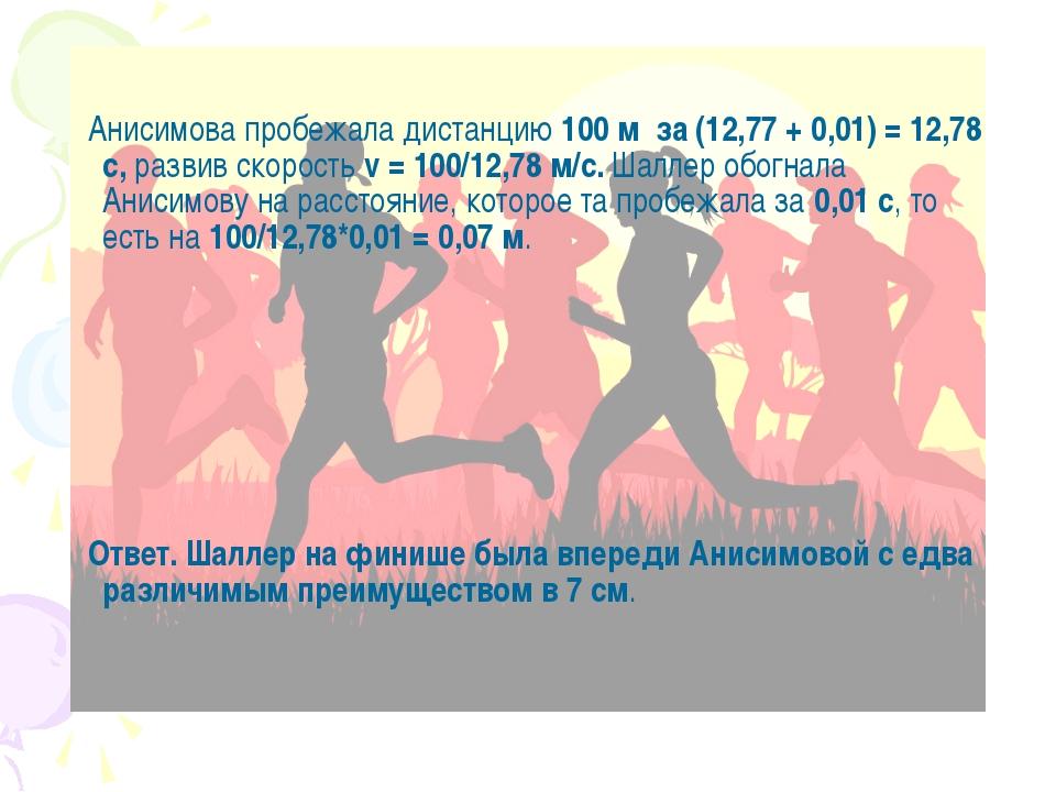 Анисимова пробежала дистанцию100 мза (12,77 + 0,01) = 12,78 с,развив ско...