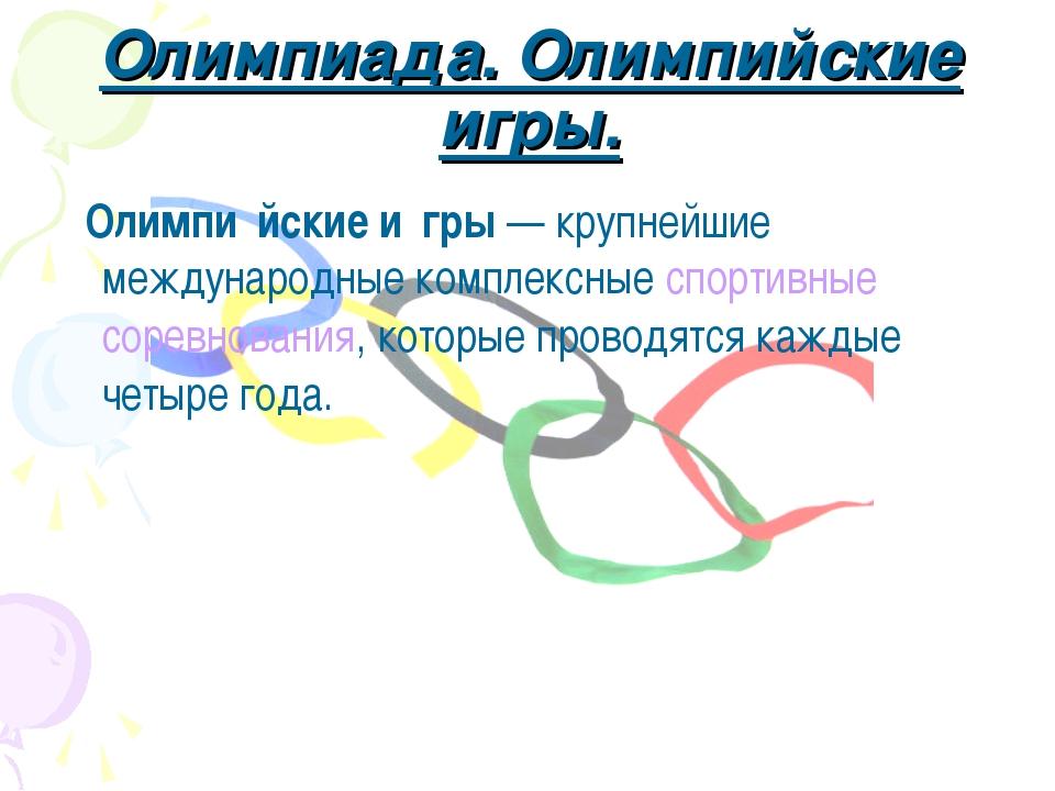 Олимпиада. Олимпийские игры. Олимпи́йские и́гры— крупнейшие международные ко...