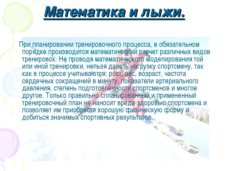 Математика и лыжи. При планировании тренировочного процесса, в обязательном п...