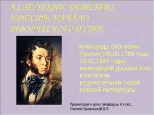 Александр Сергеевич Пушкин (06.06.1799 года - 10.02.1837 года) - величайший
