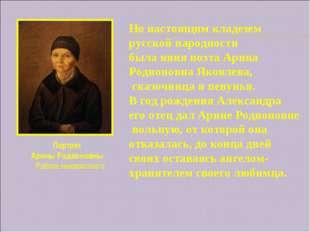 Портрет Арины Родионовны Работа неизвестного Но настоящим кладезем русской на