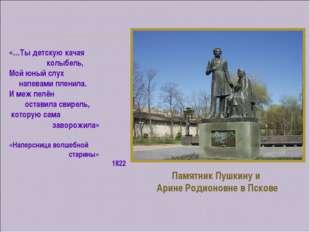 Памятник Пушкину и Арине Родионовне в Пскове «…Ты детскую качая колыбель, Мой