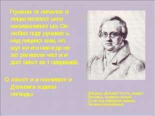 Пушкин отличался в лицее весёлостью и насмешливостью. Он любил подтрунивать