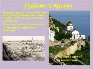 Пушкин в Крыму Некоторое время (1820-1822) Пушкин находился в Южной ссылке. Ж