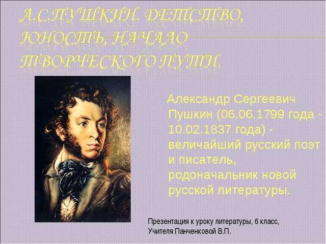 Александр Сергеевич Пушкин (06.06.1799 года - 10.02.1837 года) - величайший...