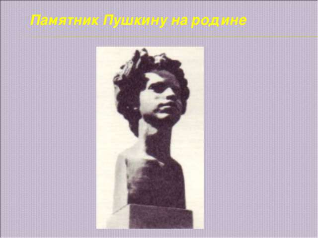 Памятник Пушкину на родине