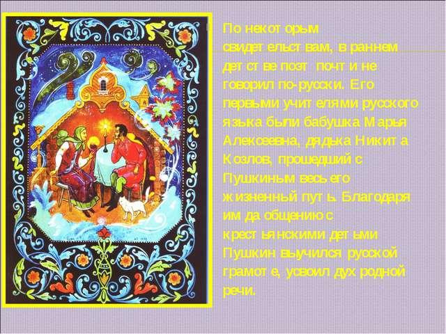 По некоторым свидетельствам, в раннем детстве поэт почти не говорил по-русски...