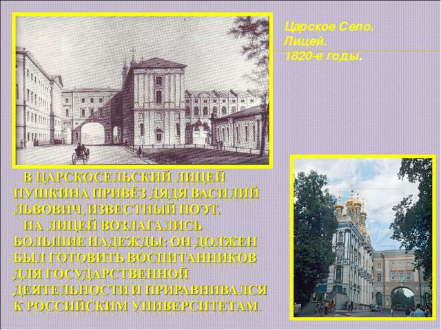 Царское Село. Лицей. 1820-е годы.