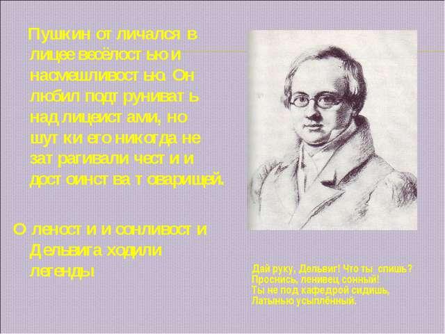Пушкин отличался в лицее весёлостью и насмешливостью. Он любил подтрунивать...