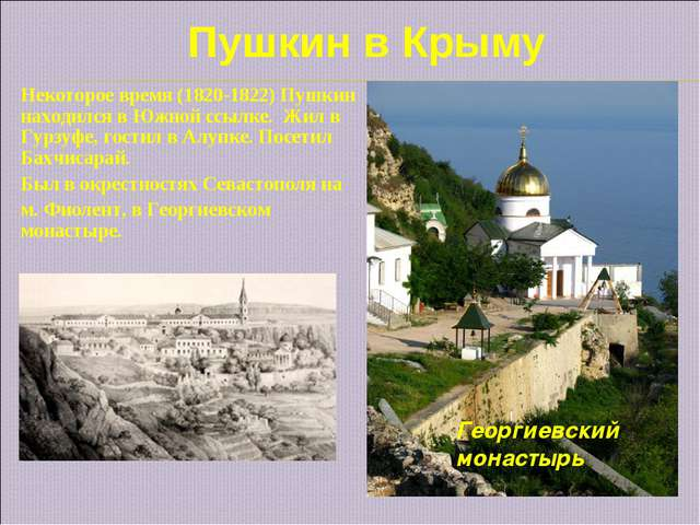 Пушкин в Крыму Некоторое время (1820-1822) Пушкин находился в Южной ссылке. Ж...