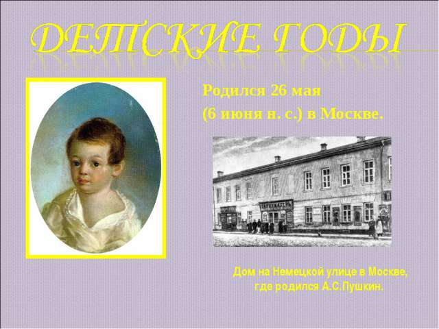 Родился 26 мая (6 июня н. с.) в Москве. Дом на Немецкой улице в Москве, где...