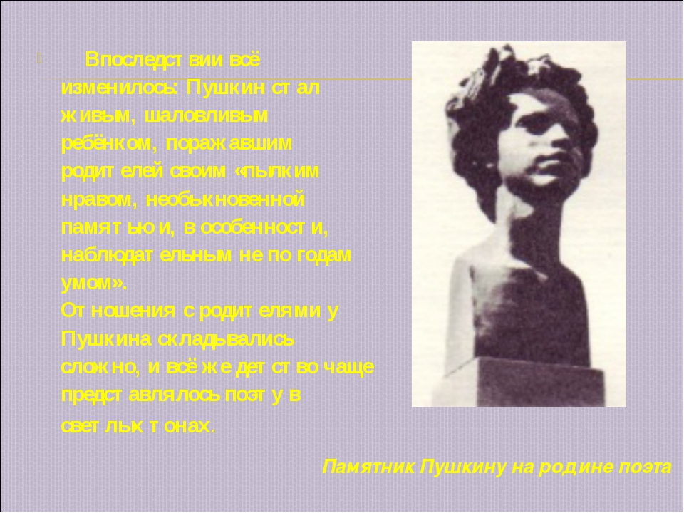 Впоследствии всё изменилось: Пушкин стал живым, шаловливым ребёнком, поражав...