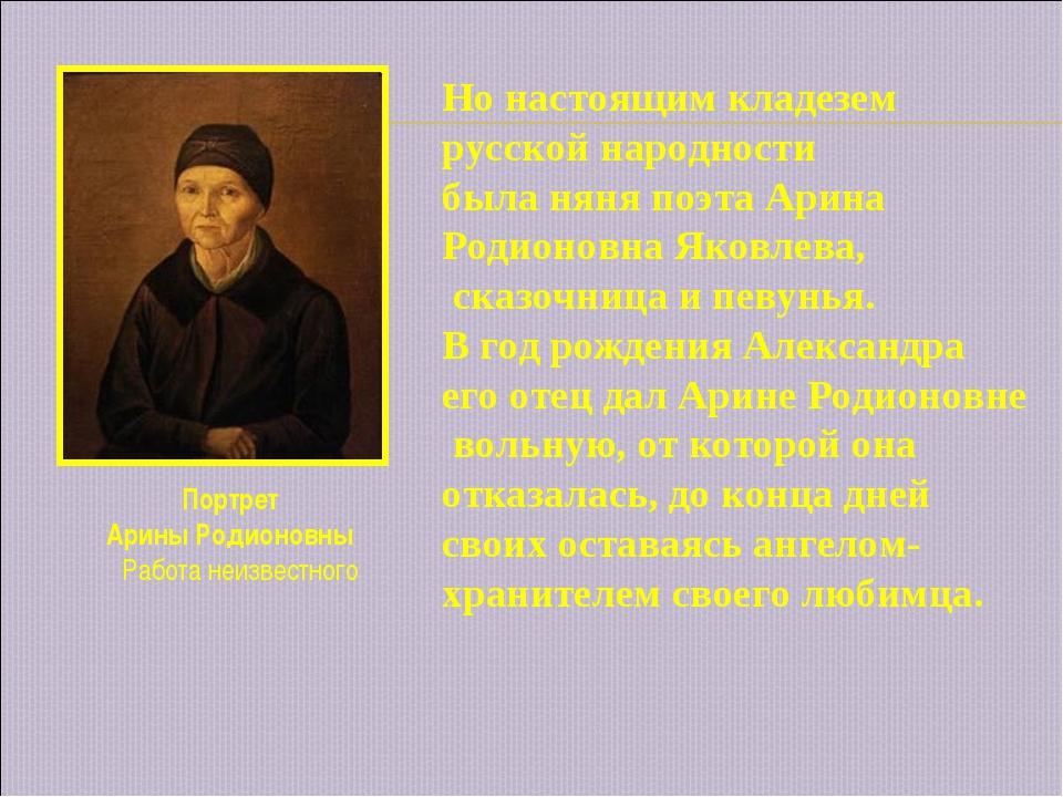 Портрет Арины Родионовны Работа неизвестного Но настоящим кладезем русской на...