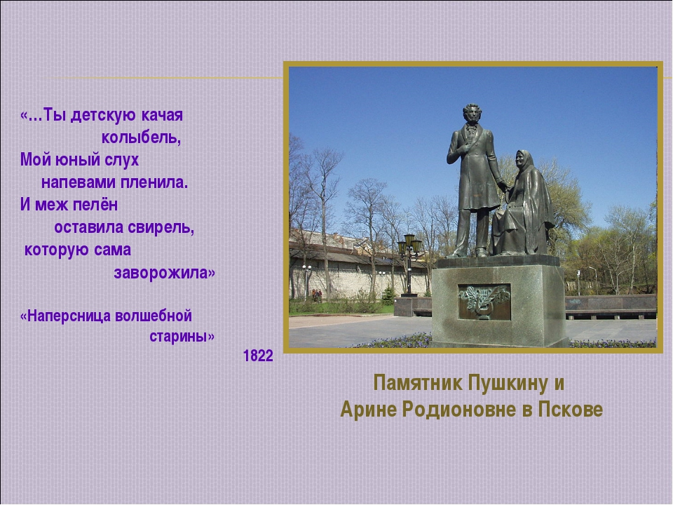 Памятник Пушкину и Арине Родионовне в Пскове «…Ты детскую качая колыбель, Мой...