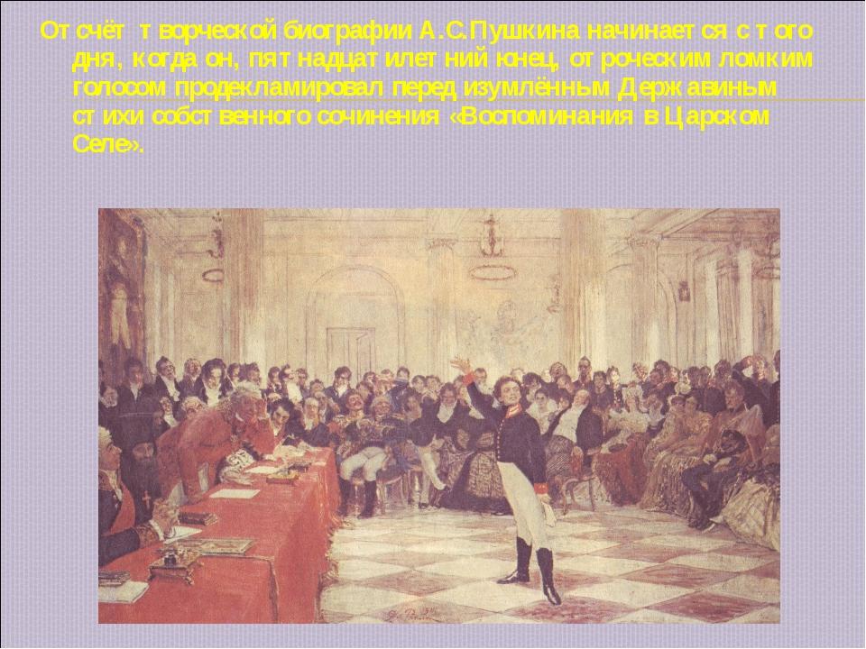 Отсчёт творческой биографии А.С.Пушкина начинается с того дня, когда он, пятн...