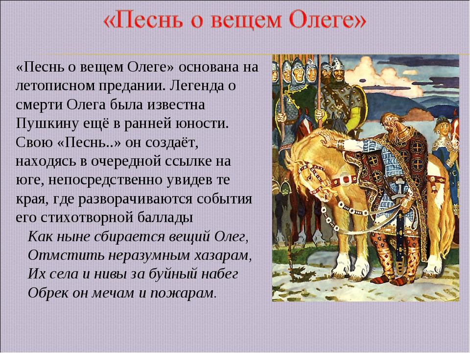 «Песнь о вещем Олеге» основана на летописном предании. Легенда о смерти Олега...