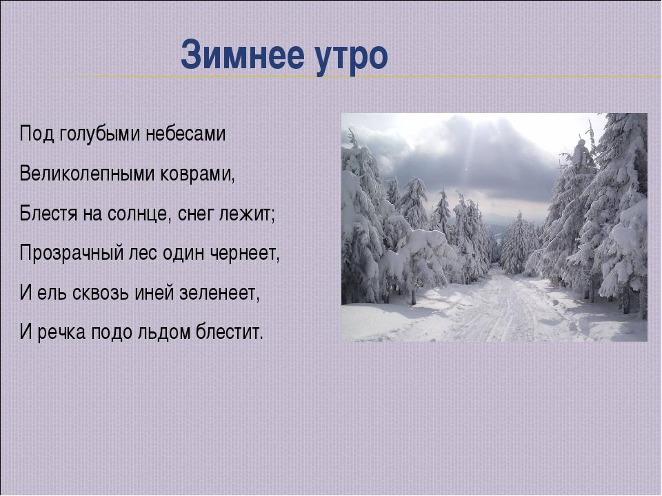 Зимнее утро Под голубыми небесами Великолепными коврами, Блестя на солнце, сн...