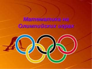 Математика на Олимпийских играх