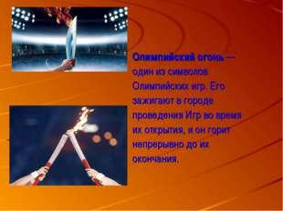 Олимпийский огонь — один из символов Олимпийских игр. Его зажигают в городе п