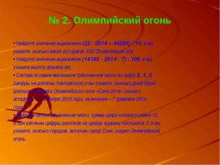 № 2. Олимпийский огонь • Найдите значение выражения (22 · 2014 – 44290) : 10,