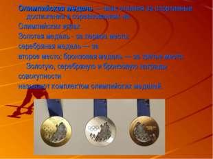 Олимпийская медаль — знак отличия за спортивные достижения в соревнованиях на