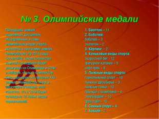 № 3. Олимпийские медали Пятнадцать зимних спортивных дисциплин, объединённых