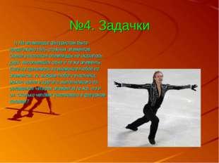 №4. Задачки 1) На олимпиаде фигуристам было предложено пять сложных элементов