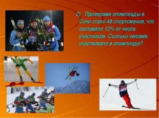 2) Призерами олимпиады в Сочи стало 48 спортсменов, что составило 12% от чис