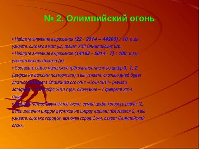 № 2. Олимпийский огонь • Найдите значение выражения (22 · 2014 – 44290) : 10,...