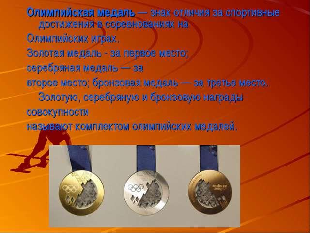 Олимпийская медаль — знак отличия за спортивные достижения в соревнованиях на...