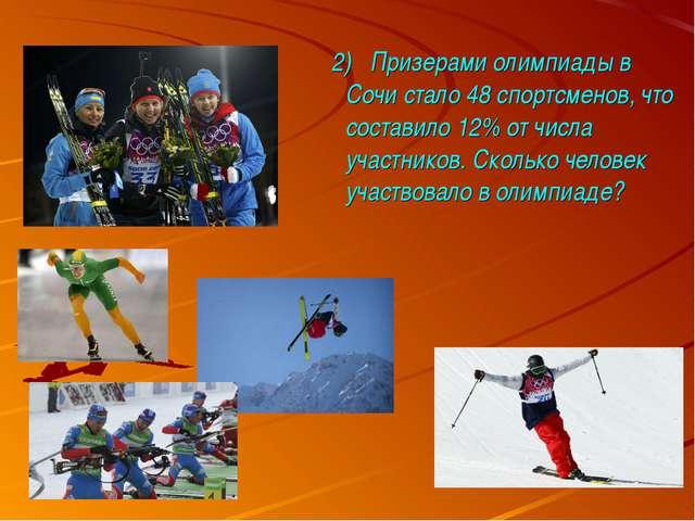 2) Призерами олимпиады в Сочи стало 48 спортсменов, что составило 12% от чис...