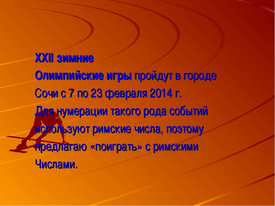 XXII зимние Олимпийские игры пройдут в городе Сочи с 7 по 23 февраля 2014 г....