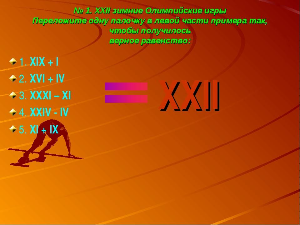 № 1. XXII зимние Олимпийские игры Переложите одну палочку в левой части приме...
