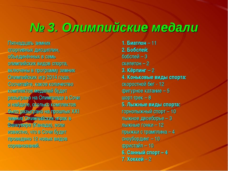 № 3. Олимпийские медали Пятнадцать зимних спортивных дисциплин, объединённых...