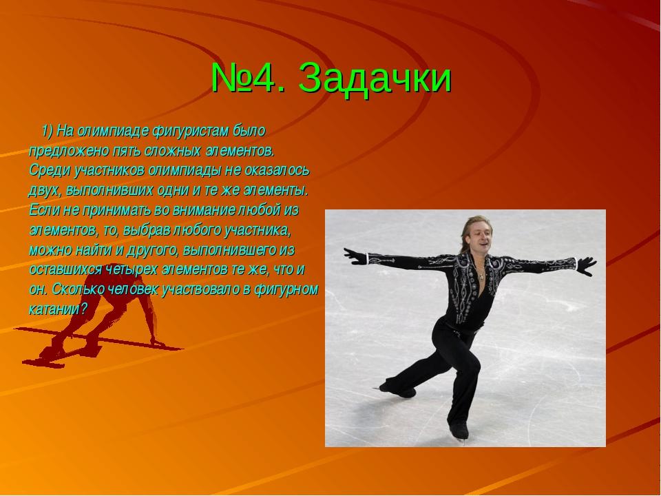 №4. Задачки 1) На олимпиаде фигуристам было предложено пять сложных элементов...