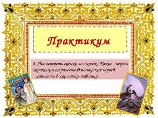 Практикум 4. Посмотреть сценки из сказок. Какие черты характера отражены в по