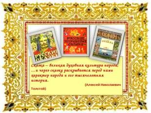 Сказка – великая духовная культура народа,…и через сказку раскрывается перед