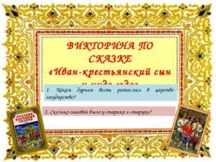 ВИКТОРИНА ПО СКАЗКЕ «Иван-крестьянский сын и чудо-юдо» 1. Какая дурная весть