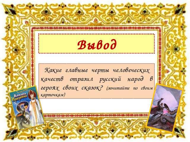 Какие главные черты человеческих качеств отразил русский народ в героях свои...