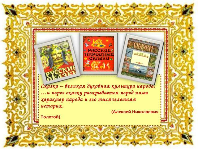 Сказка – великая духовная культура народа,…и через сказку раскрывается перед...