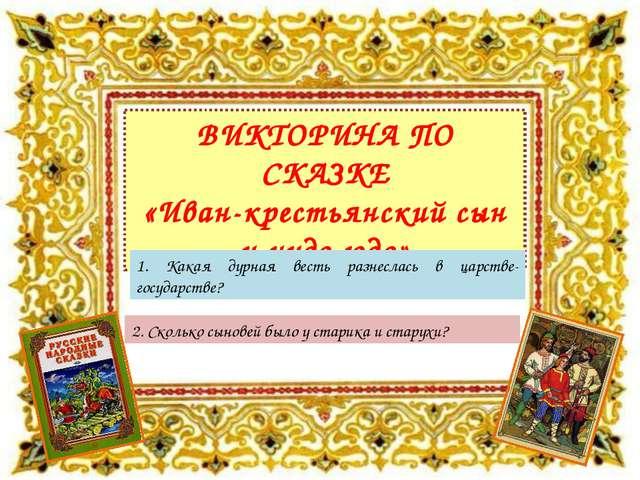 ВИКТОРИНА ПО СКАЗКЕ «Иван-крестьянский сын и чудо-юдо» 1. Какая дурная весть...